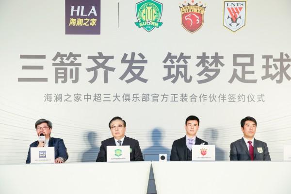 海澜之家牵手中超三大俱乐部,中国男装力挺中国足球事业