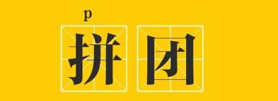 """2019社交电商大""""拼""""一场  苏宁""""双拼""""略胜一筹"""