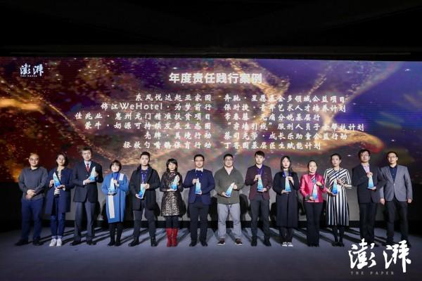 """蒙牛""""奶业振兴136工程""""获澎湃新闻年度社会责任奖"""