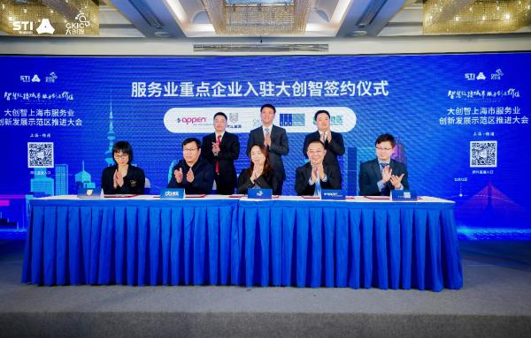 智慧链接城市,服务创造价值   杨浦召开大创智上海市服务业创新发展示范区推进会