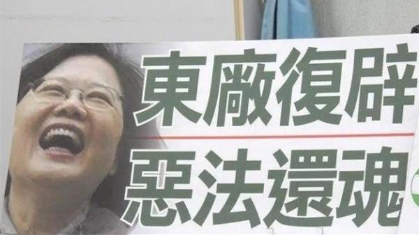 """国民党大骂蔡英文""""东厂复辟、恶法还魂""""!"""