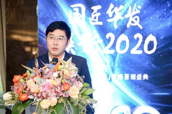 国匠华发 焕新2020-华发股份「上海」年终答谢盛典圆满举行