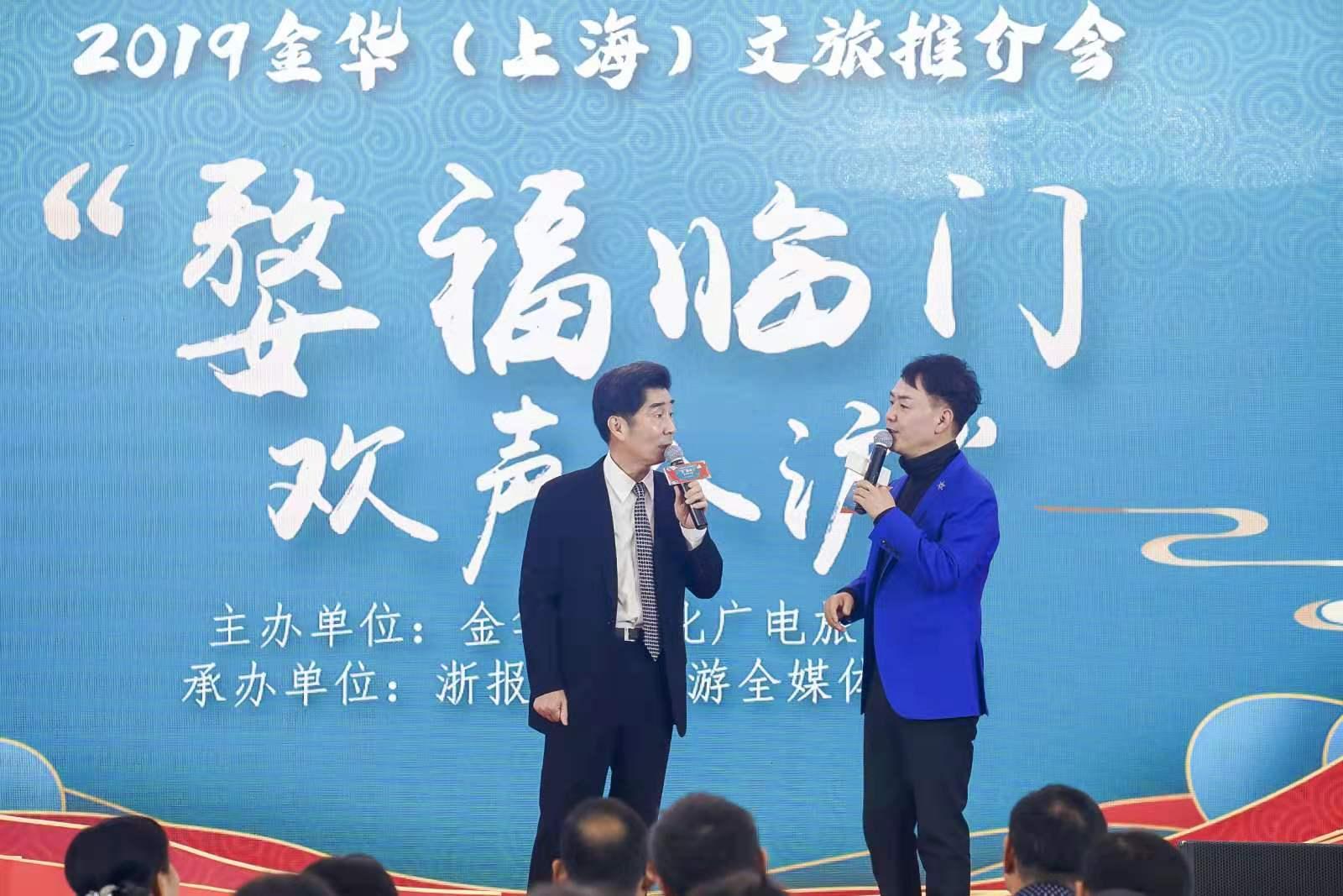 """同住长三角,浙中名城金华邀请上海""""邻居""""红红火火过大年"""