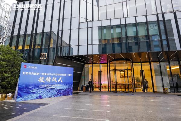 虹桥旭辉企业总部园获评虹桥商务区新一批特色园区