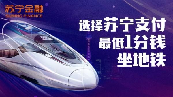 苏宁支付年货节接入上海地铁 长三角城轨已拿下四城