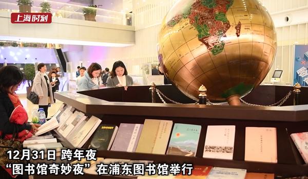 视频 2020年 来浦东图书馆试试文化跨年吧!