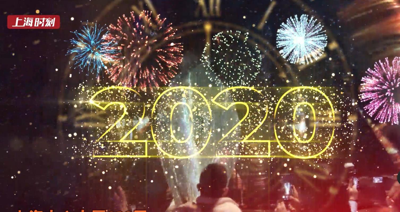 视频 5 4 3 2 1,2020,我们来啦!