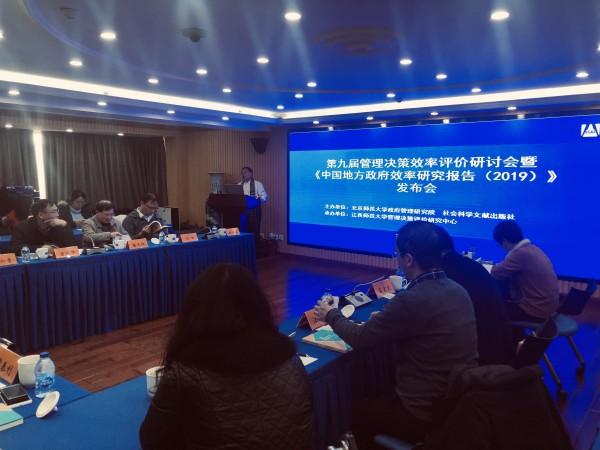 <strong>2019年中国地方政府效率排行榜出</strong>