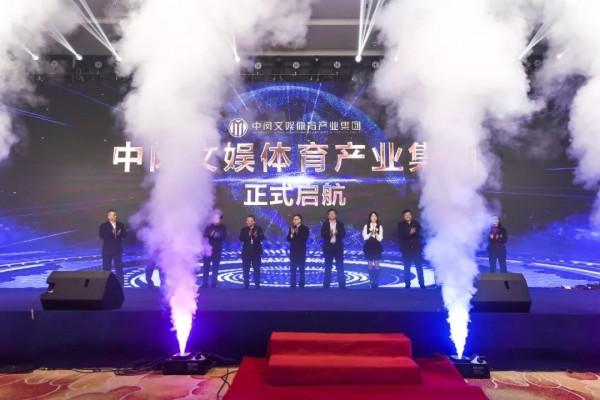 """""""文化+娱乐+体育""""中闵文娱体育产业集团在沪成立"""