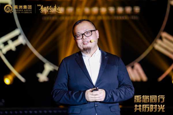 """禹洲集团上海媒体答谢宴解读""""新跨越"""""""