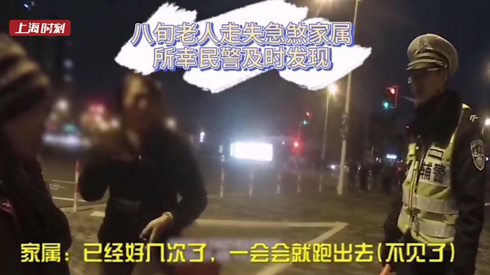 视频 | 八旬老人冬夜迷途 民警巧遇助其回家