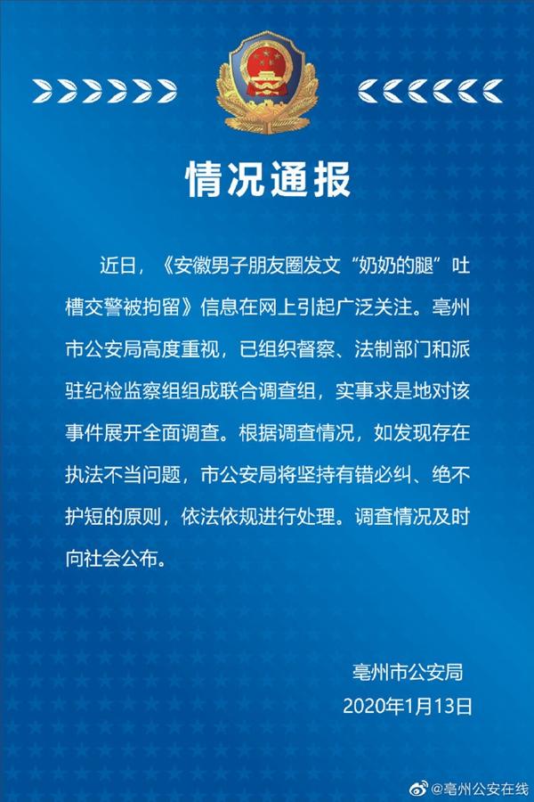 """安徽亳州警方:多部门联合调查""""男子吐槽交警被拘""""事件"""