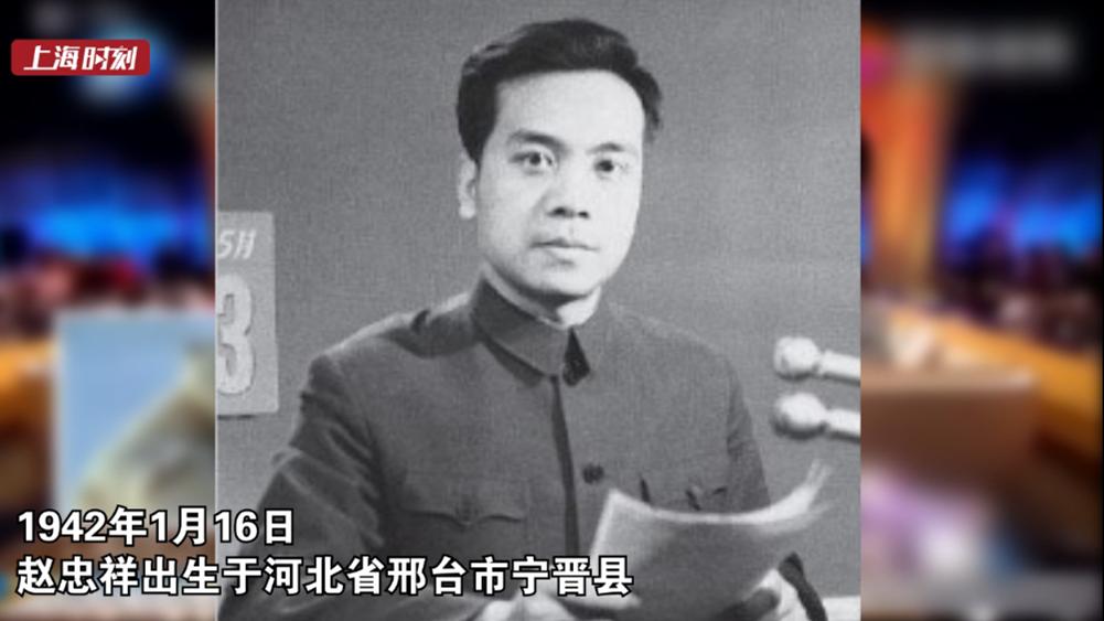 视频 | 赵忠祥去世享年78岁 网友:童年的记忆,一路走好