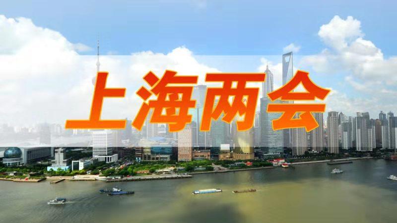 今日刷屏 | 全国政协委员吴凡:长者照护成家庭隐痛,建议上海设置相关职称序列吸引更多从业人员