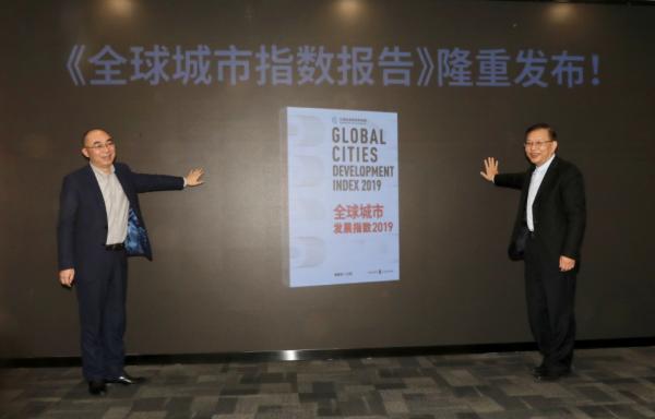 戴德梁行助力首届全球城市发展研讨会 重磅首发《全球城市指数报告》和《中国都市圈发展报告》