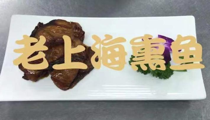 【网络述年】见所未见·大厨私房菜|外焦里嫩,咸香味美的本帮熏鱼