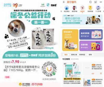 """请流浪宠物吃""""年夜饭""""?苏宁年货节:不难,只要7.9元"""
