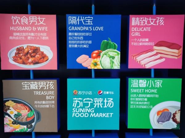 """年货节苏宁菜场上线""""糖醋排骨""""套餐  眼尖网友:用的百事可乐"""