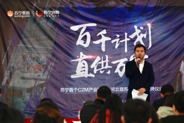 """苏宁C2M产业带落地河北  质检联盟同步启动""""品质优选计划"""""""