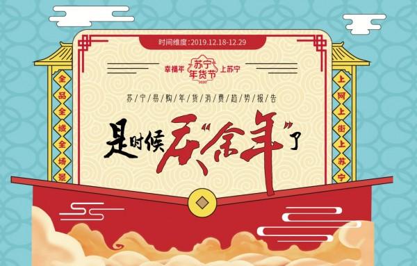 苏宁大数据教你如何应对春节灵魂拷问:除了吃,你还干点啥?