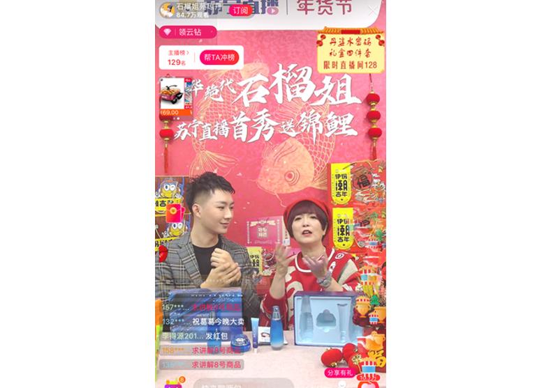年货节:石榴姐苏宁直播首秀  两小时带货超10万件