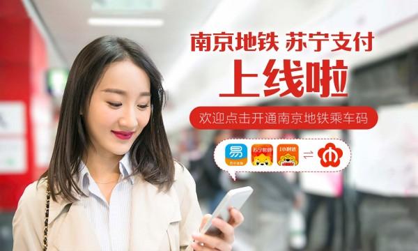 苏宁支付正式接入南京地铁 加快智慧出行布局