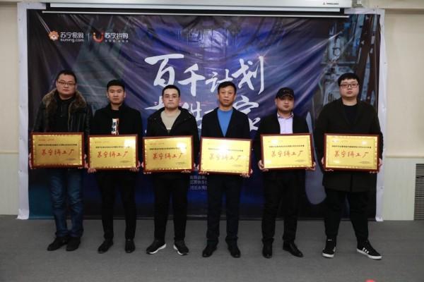 """苏宁拼购张奎:新""""ZHI""""造赋能中小厂商转战C2M"""
