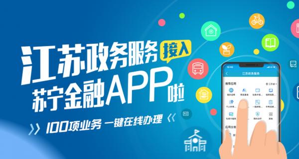 方便春节出境游 苏宁金融APP接入江苏政务出入境业务