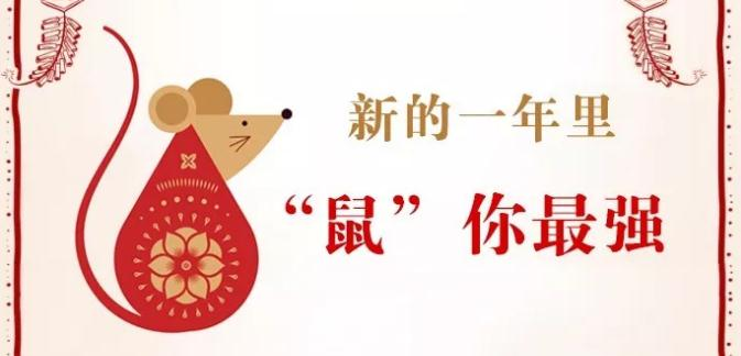 太有意思了!鼠年最新最嗲最全的祝福语来啦!
