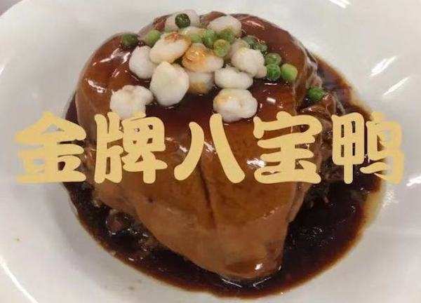【网络述年】见所未见·大厨私房菜|沪上十大经典名菜——八宝鸭