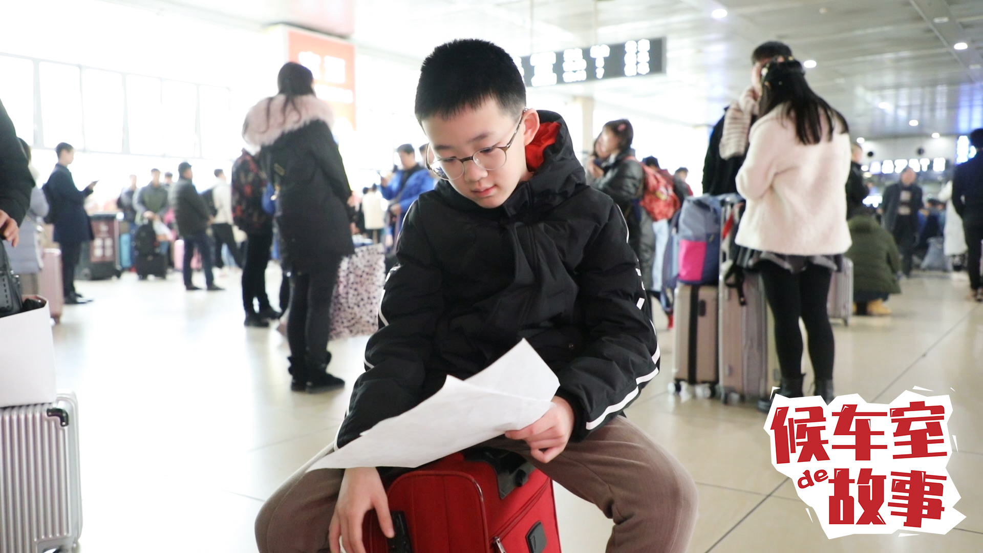 【新春走基层】小学生火车站候车背《劝学》:可以锻炼注意力 | 候车室的故事⑨
