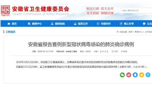 安徽省报告首例新型冠状病毒感染的肺炎确诊病例