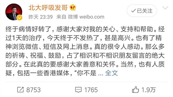 北大一院王广发微博披露治疗情况,怀疑未戴护目镜致感染