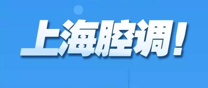 这就是上海!这就是阿拉上海腔调