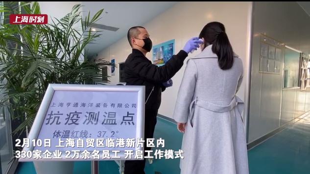 视频 | 临港新片区内330家企业,2万余名员工开启工作模式