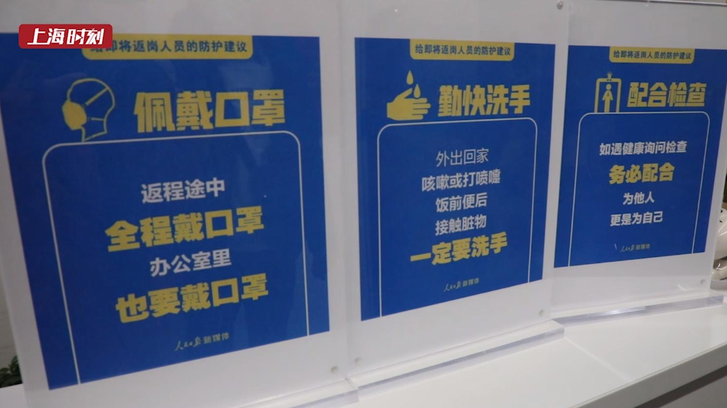 视频 | 复工第一天楼宇防疫重点是?来看上海这个写字楼采取了哪些措施