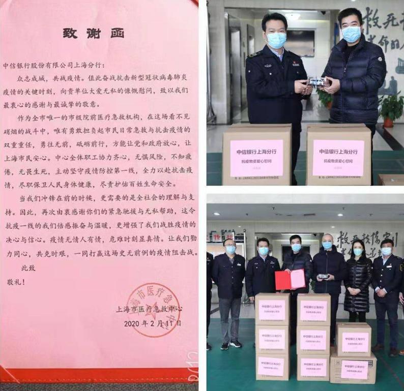 中信银行上海分行向市医疗急救中心捐赠防疫物资