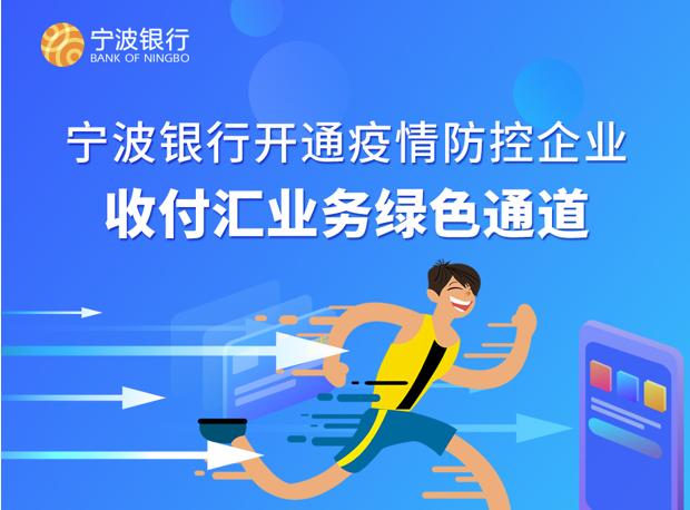 并肩共战疫情,守望春暖花开:宁波银行上海分行在行动