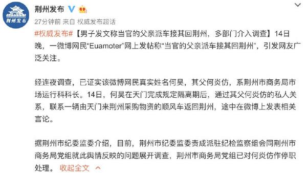 多部门调查男子称父亲派车接其回荆州:涉派车接子回荆州者已被停职