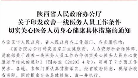 陕西发布9项措施关爱一线医护人员,实施职称倾斜、工资倾斜