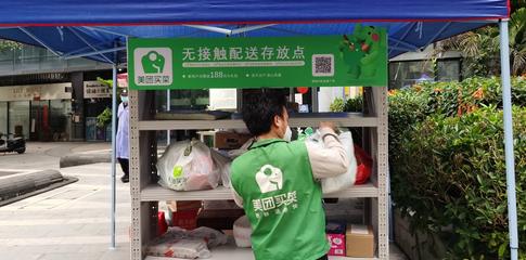 """美团买菜设立""""无接触配送""""货架,让社区居民安心取菜"""