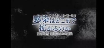 """战""""疫""""征程,理智or情感?NHK拍摄的全球首部新冠病毒纪录片,告诉我们这些事..."""