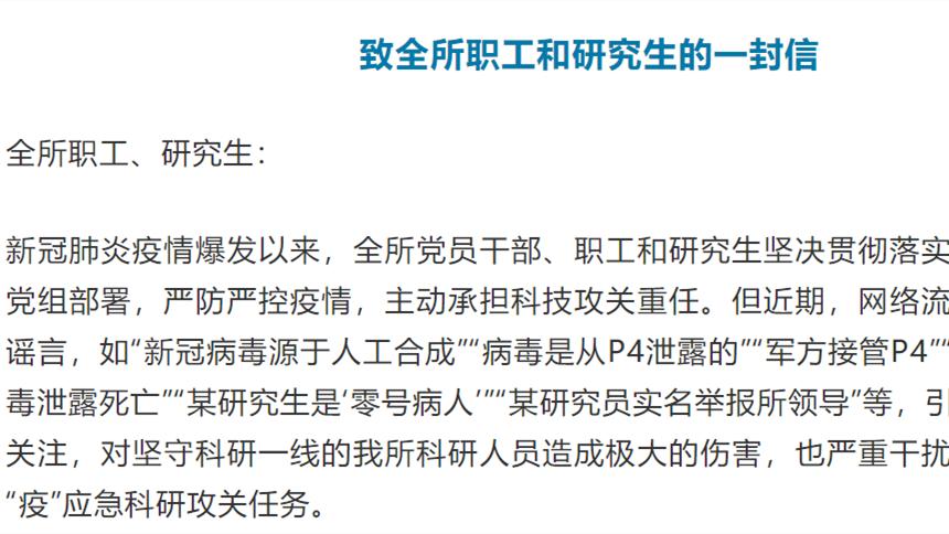 武汉病毒所发公开信回应质疑:我们问心无愧