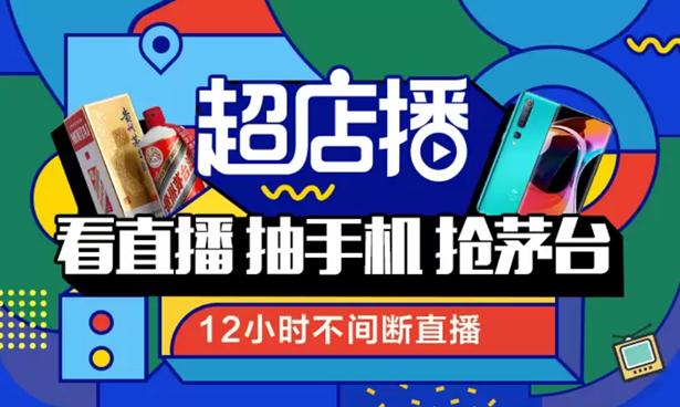 超店播计划:苏宁开启12小时不间断直播