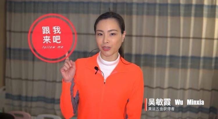 上海人喜爱的吴敏霞、丛学娣、杨扬,教你花式宅家运动!
