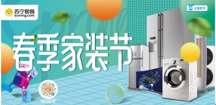 苏宁春季家装节正式来袭,以旧换新最高补贴1500元