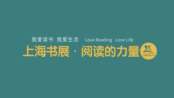 """""""上海書展·閱讀的力量""""專題"""
