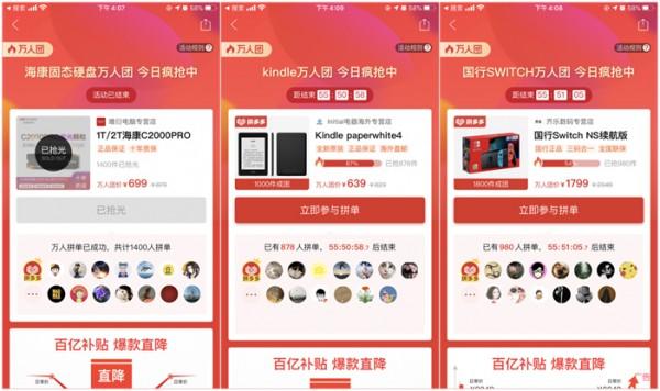 """网贷兼职赚钱:拼多多上线""""百亿补贴节"""":索尼4K电视6折 iPh"""