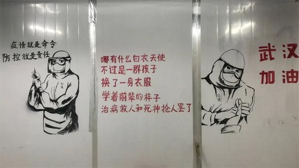"""""""白衣战士""""雷神山医院ICU病区画下励志漫画:同心协力,必胜!"""