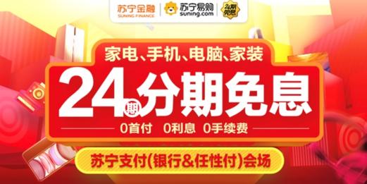 24期免息再添新成员 苏宁支付联合九大银行为钱包减压